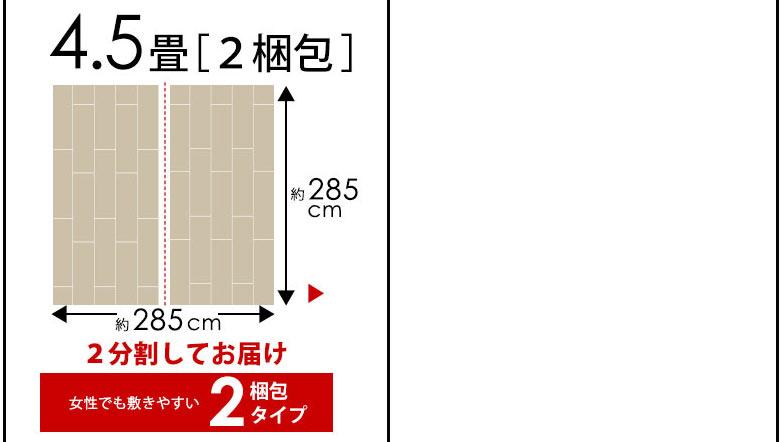 本間4.5畳用(2梱包)