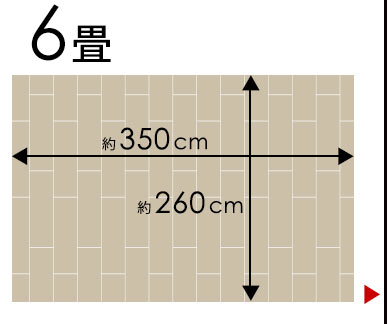 江戸間6畳用