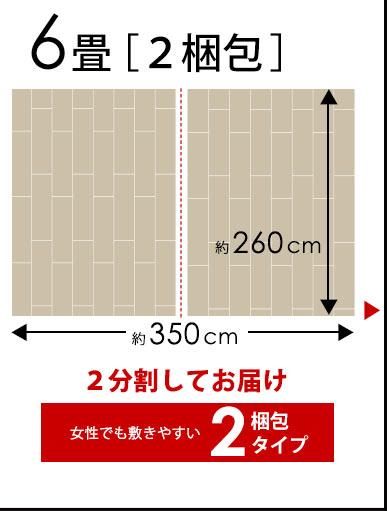 江戸間6畳用(2梱包)