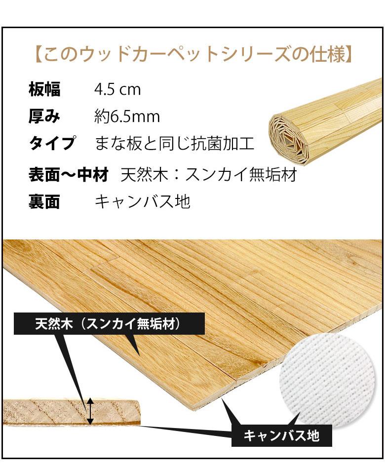 無垢材使用&まな板と同じ抗菌シリーズウッドカーペット XS-30の仕様