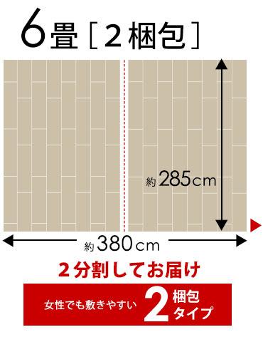 団地間 6畳2梱包
