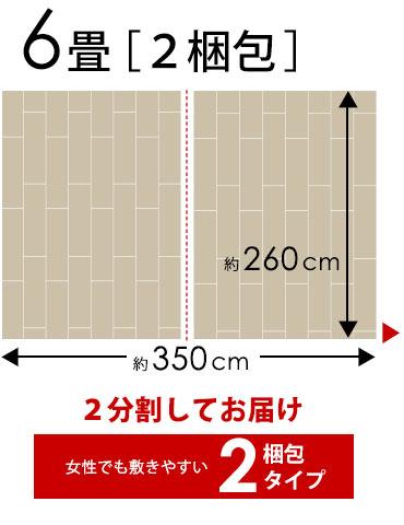 江戸間 6畳2梱包