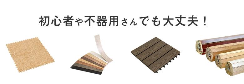 床材別敷き方辞典典