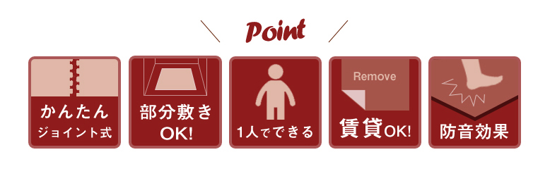 Point かんたんジョイント式。部分抜きOK。1人で設置可能。賃貸OK。防音効果。