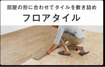 部屋の形に合わせてタイルを敷き詰めフロアタイル
