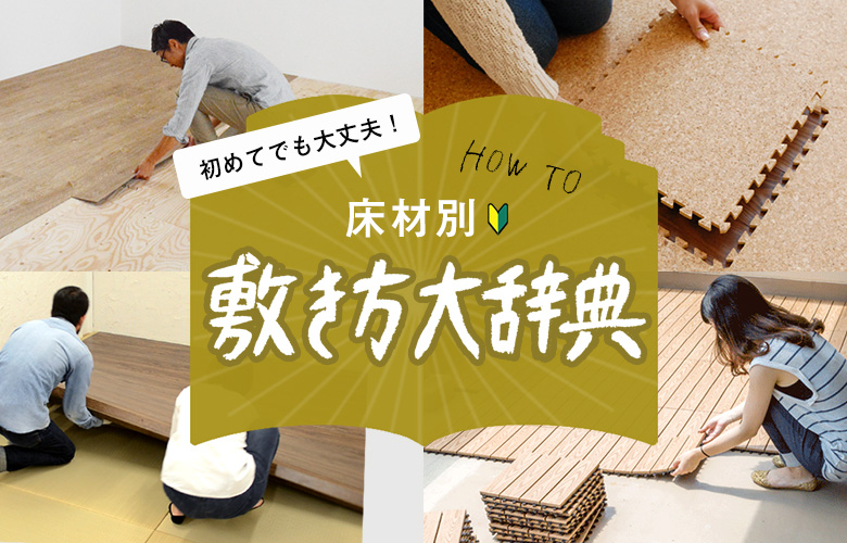 床材別敷き方辞典