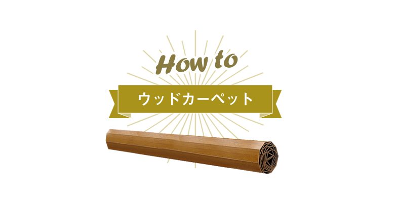 How to ウッドカーペット