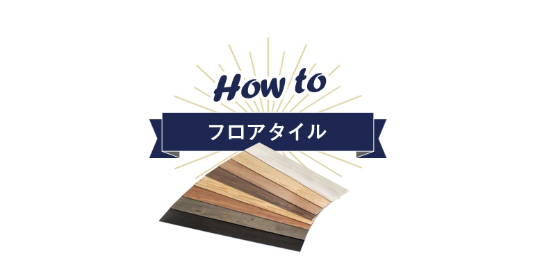 How to フロアタイル