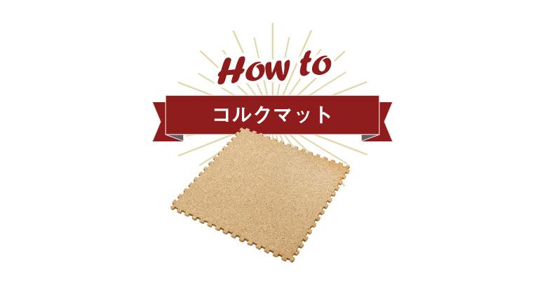 How to コルクマット
