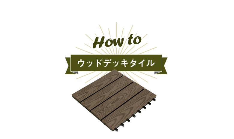 How to ウッドデッキタイル